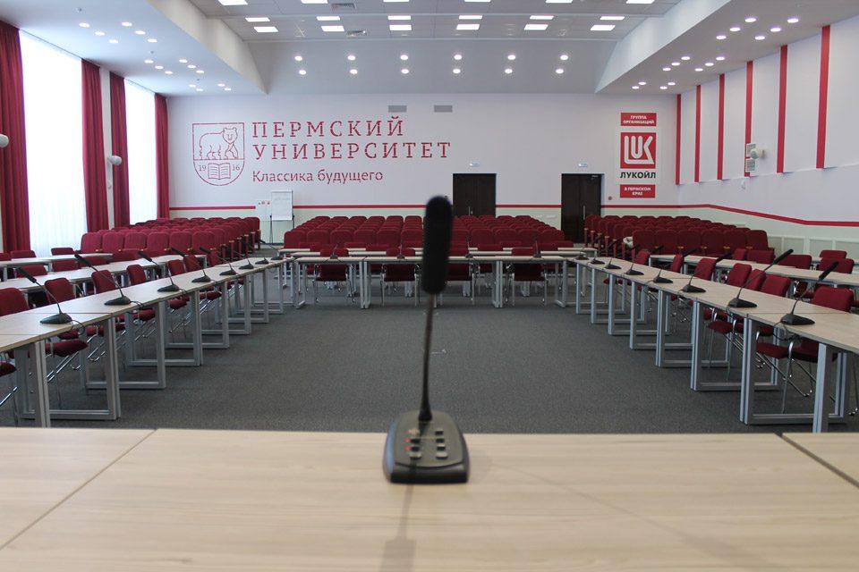 Актовый зал ПГНИУ