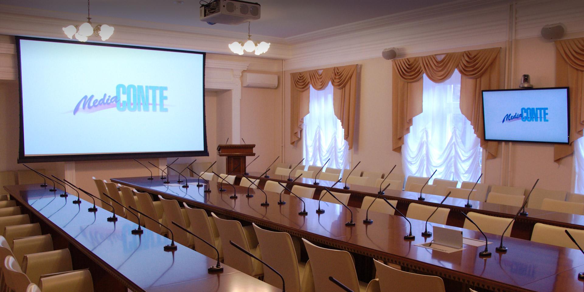 Конференц-залы, залы заседаний и совещаний