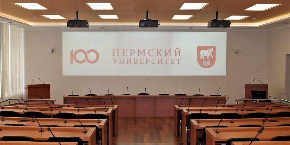 Зал ученого совета ПГНИУ